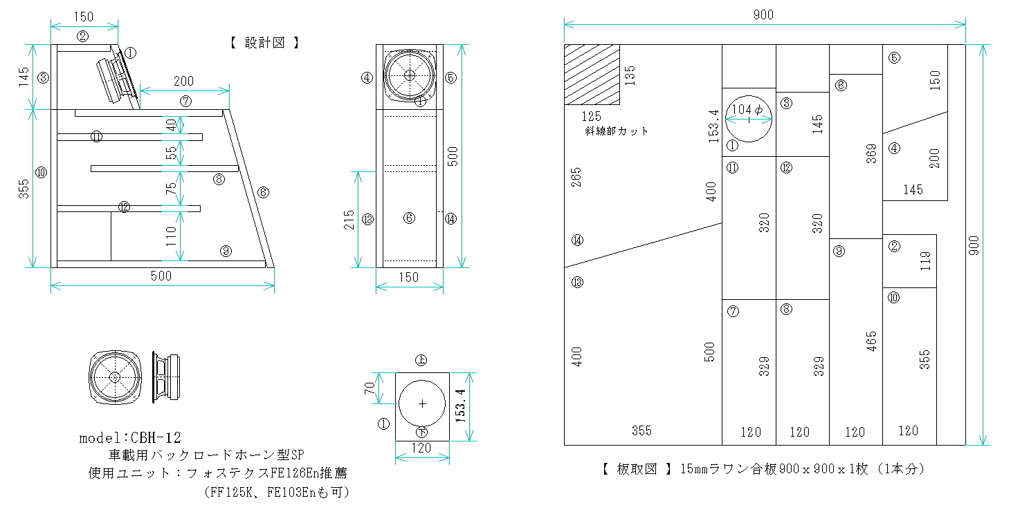 Original Speaker Box Design Drawing [Jpeg Version]
